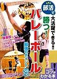 部活バレーボール最強のポイント50 (コツがわかる本!)