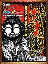 ギター・マガジン 地獄のメカニカル・トレーニング・フレーズ 驚速DVDで弟子入り!編 (DVD、CD付き) (リットーミュージック・ムック)