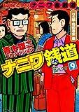 ナニワ銭道(9)「ゼニ道・色即是空」篇 (TOKUMA COMICS)