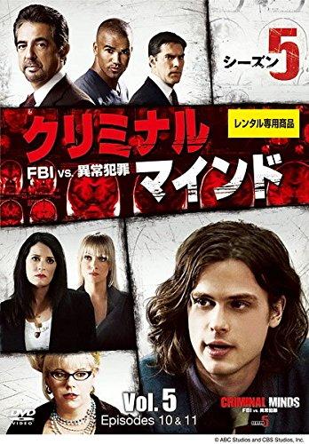 クリミナル・マインド FBI vs. 異常犯罪 シーズン5 Vol.5(EPISODE10、EPISODE11)