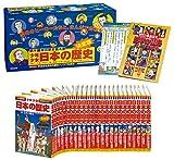 学習まんが少年少女日本の歴史(23冊セット) ランキングお取り寄せ