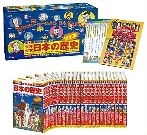 日本の歴史全巻セット