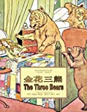 img - for The Three Bears (Simplified Chinese): 06 Paperback B&W (Childrens Picture Books) (Volume 22) (Chinese Edition) book / textbook / text book