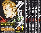 クローズ 新装版 コミック 1-6巻セット (少年チャンピオン・コミックス・エクストラ)