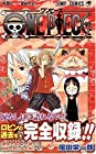 ONE PIECE -ワンピース- 第41巻