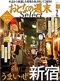 おとなの週末セレクト「発掘! うまいぜ新宿」〈2016年9月号〉 [雑誌] おとなの週末 セレクト