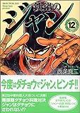 鉄鍋のジャン (12) (MF文庫)