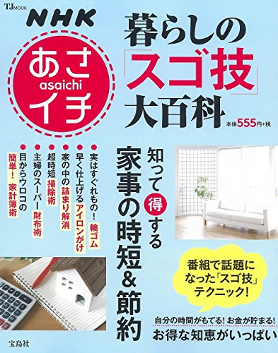 NHKあさイチ 暮らしの「スゴ技」大百科 知って得する家事の時短&節約 (TJMOOK)