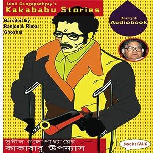Kakababu Stories | [Sunil Gangopadhyay]