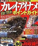 釣れる!カレイ・アイナメ投げ釣りポイントガイド—北海道から四国まで全80カ所の釣り場を詳細解説!! (タツミムック—タツミつりシリーズ)
