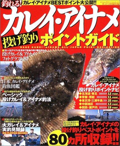 釣れる!カレイ・アイナメ投げ釣りポイントガイド―北海道から四国まで全80カ所の釣り場を詳細解説!! (タツミムック―タツミつりシリーズ)