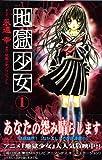 地獄少女 (1) (講談社コミックスなかよし (1101巻))