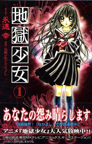 地獄少女(1) (講談社コミックスなかよし)