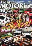 ベストモータリング 2010年10月号[DVD]