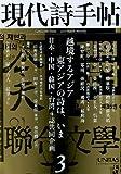現代詩手帖 2011年 03月号 [雑誌]