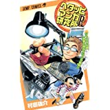 Hetappi manga Institute R (Jump Comics)