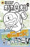 オバケのQ太郎 12 すごろく付き限定版 (てんとう虫コロコロコミックス)