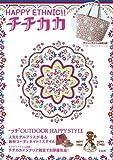 HAPPY ETHNIC!! チチカカ (e-MOOK) (e-MOOK 宝島社ブランドムック)