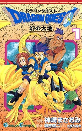 ドラゴンクエスト 幻の大地 1巻 (デジタル版ガンガンコミックス)