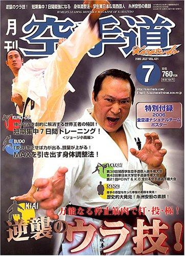 月刊 空手道 2006年 07月号 [雑誌]