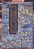 源氏の意匠 (Shotor Museum)