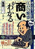 志ん生で味わう江戸情緒[5] 江戸の繁盛「商い」がわかる [CD-ROM付]
