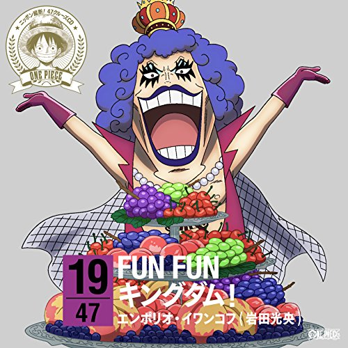 ワンピース ニッポン縦断! 47クルーズCD at 山梨(仮) (デジタルミュージックキャンペーン対象商品: 200円クーポン)