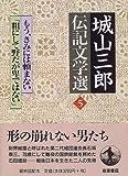 城山三郎伝記文学選〈5〉もう,きみには頼まない 「粗にして野だが卑ではない」