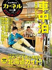 カーネル vol.17―車中泊を楽しむ雑誌 車中泊を楽しもう!! (CHIKYU-MARU MOOK)