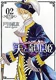 天と献上姫(2) (冬水社・いち*ラキコミックス) (いち・ラキ・コミックス)