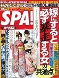 週刊SPA!1/17号
