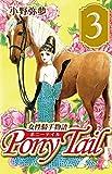Pony Tail 3
