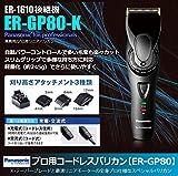 パナソニック プロ リニアバリカン ER-GP80-K(黒)