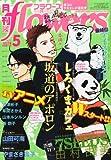 月刊 flowers (フラワーズ) 2012年 05月号 [雑誌]
