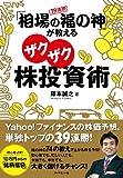 39連勝! 「相場の福の神」が教えるザクザク株投資術
