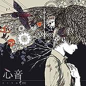 心音(こころね) (DVD&メタルピックチェーン付初回限定盤)