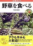 野草を食べる―山菜ガイド