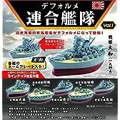 デフォルメ連合艦隊 全6種セット