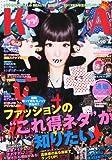 KERA! (ケラ) 2012年 02月号 [雑誌]