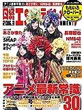 日経エンタテインメント! 2016年 03 月号 [雑誌]