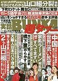 実話BUNKA超タブー VOL.11 2016年 02 月号 [雑誌]: 実話BUNKAタブー 増刊
