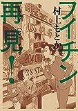 フイチン再見! 6 (ビッグコミックス)