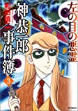 神恭一郎事件簿 3 左の目の悪霊 (MFコミックス)