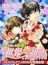「世界一初恋」第6巻限定版付属・アニメ第12.5話レビュー