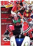 東映ヒーローMAX Vol.29 (タツミムック)