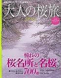 大人の桜旅 2014 憧れの桜名所と名桜700景 (NEWS mook)