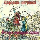 Tsarevna-lyagushka (Russkie narodnye skazki) | Livre audio Auteur(s) :  N.N. Narrateur(s) : Yury Grigoriev