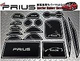 【取付説明書&保証付】2015新型プリウス(ZVW50/51/55)専用 インテリアラバーマット ゴムマット ドアポケットマット コンソールマット トヨタ PRIUS 50系