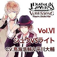 DIABOLIK LOVERS VERSUS SONG Requiem(2)Bloody Night Vol.Ⅵ シュウVSライト  CV.鳥海浩輔 / CV.平川大輔出演声優情報