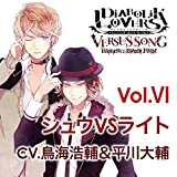 DIABOLIK LOVERS VERSUS SONG Requiem(2)Bloody Night Vol.VI シュウVSライト  CV.鳥海浩輔 / CV.平川大輔